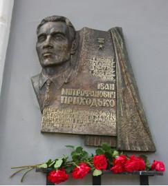 Ivan Prihodko 109