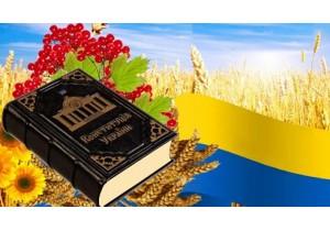 privitannya-z-dnem-konstitucii-ukraini-1