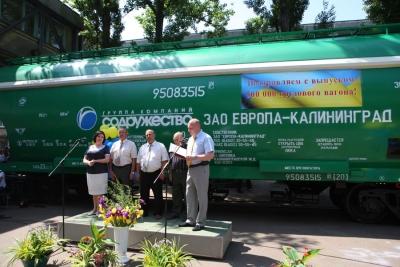 КВБЗ випустив півмільйонний вантажний вагон